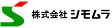 株式会社 シモムラ